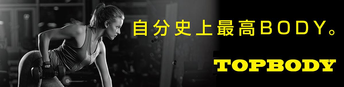 パーソナルトレーニングジムTOPBODY(大阪府和泉市・兵庫県神戸市西区・明石市・神戸市垂水区・加古川市・三木市)