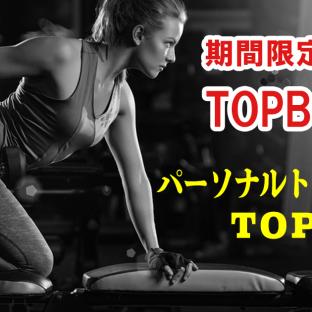 TOPBODY塾